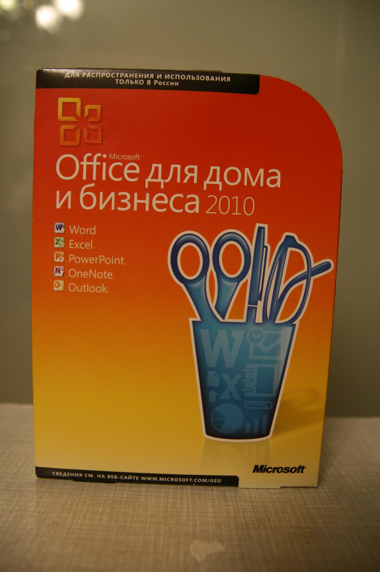 Microsoft (Майкрософт) купим