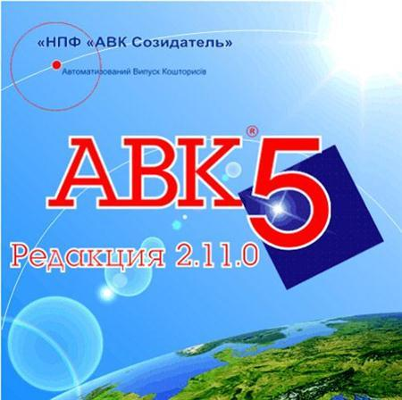 Авк5- 2.11.5, 2.12.0,  Ас4, АС4пир, Ивк 1.011, ССТ, Тк-Исс О66 293 О7 66