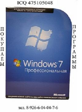Куплю лицензии Майкрософт