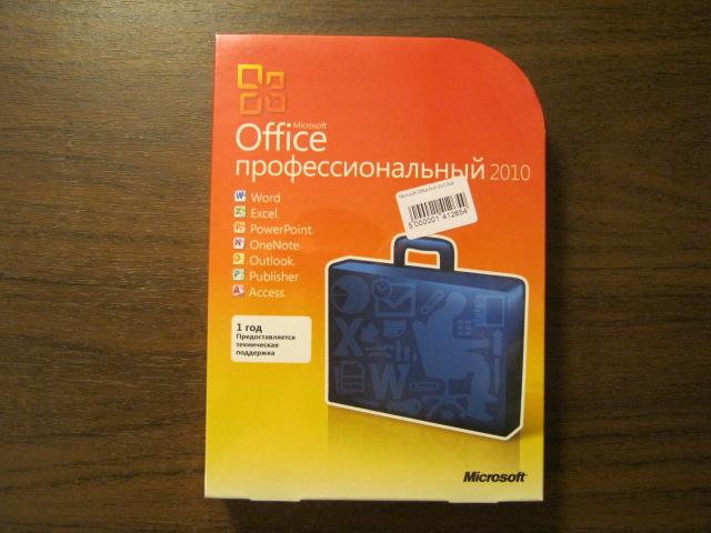 Продам Office  2010 Профессиональный выпуск (BOX)