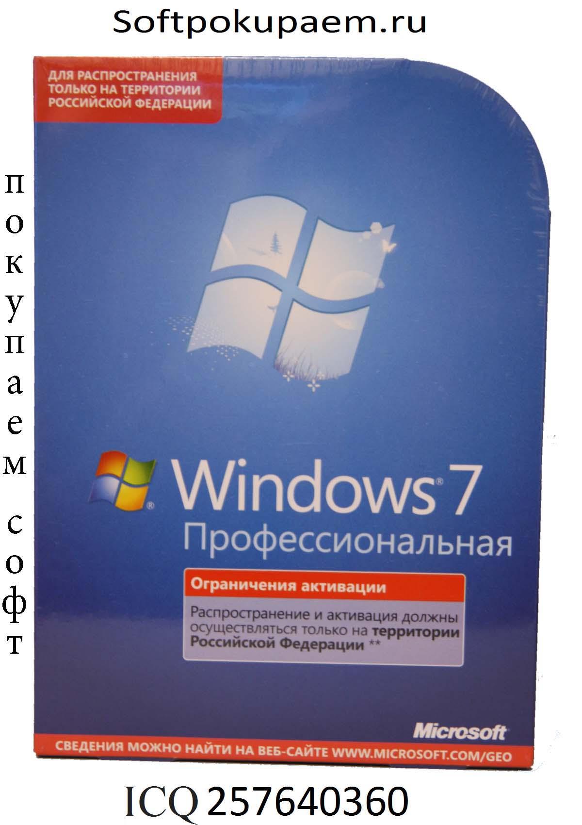 Microsoft (Майкрософт) купим дорого лицензионное п.о.