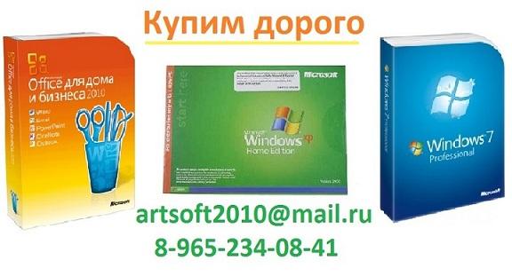 Скупаем лицензионное программное обеспечение Microsoft