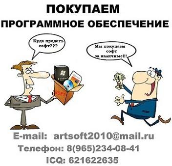 Покупаем программное обеспечение (софт) за наличные