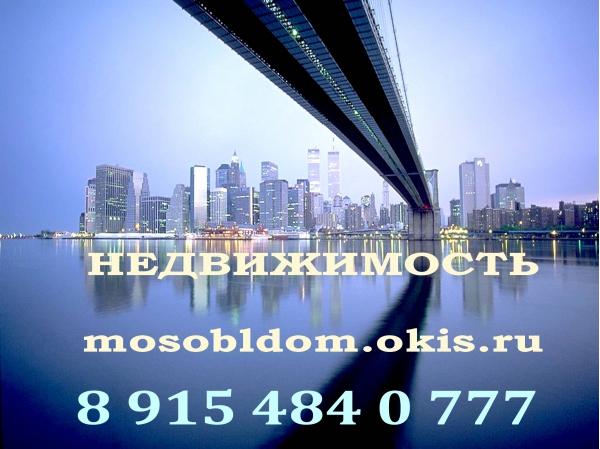 Продам Сдам недвижимость в Воскресенске