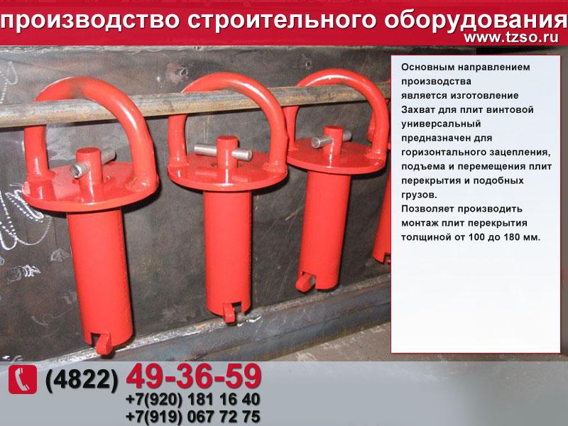 Захват для плит 5ГПО12-1,6