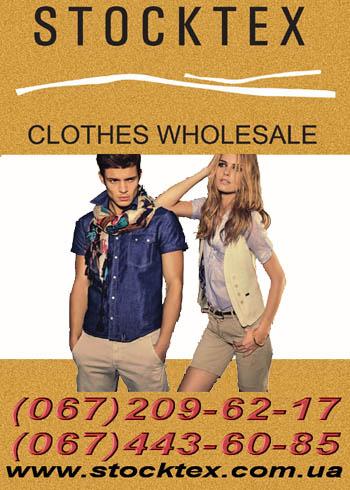 Одежда оптом Киев,оптовая продажа одежды Киев,сток одежда оптом,купить одежду оптом киев