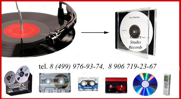 Перезапись кассеты, бобины, кинопленки на CD,DVD. Оцифровка