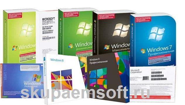 Купим Windows, Microsoft Office Windows Server и другие программы.