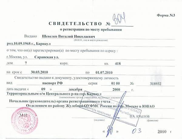 Регистрация граждан Украины  временная регистрация для
