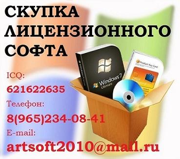 Скупка Windows, Microsoft Office, Windows Server