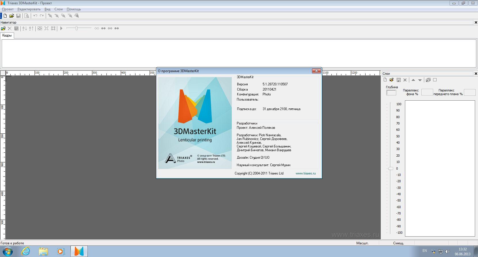 Технология Стерео Варио - 3DMasterKit
