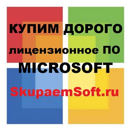 Скупаем программы Microsoft (Майкрософт) новые и БУ