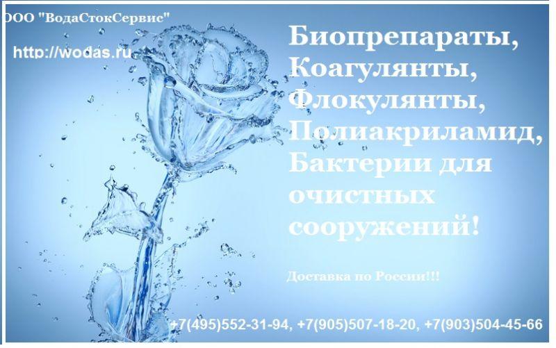 Биопрепараты BioRemove для очистки стоков.