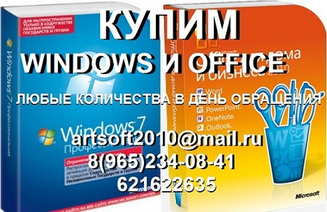 Скупаем Windows , Microsoft Office, Windows Server