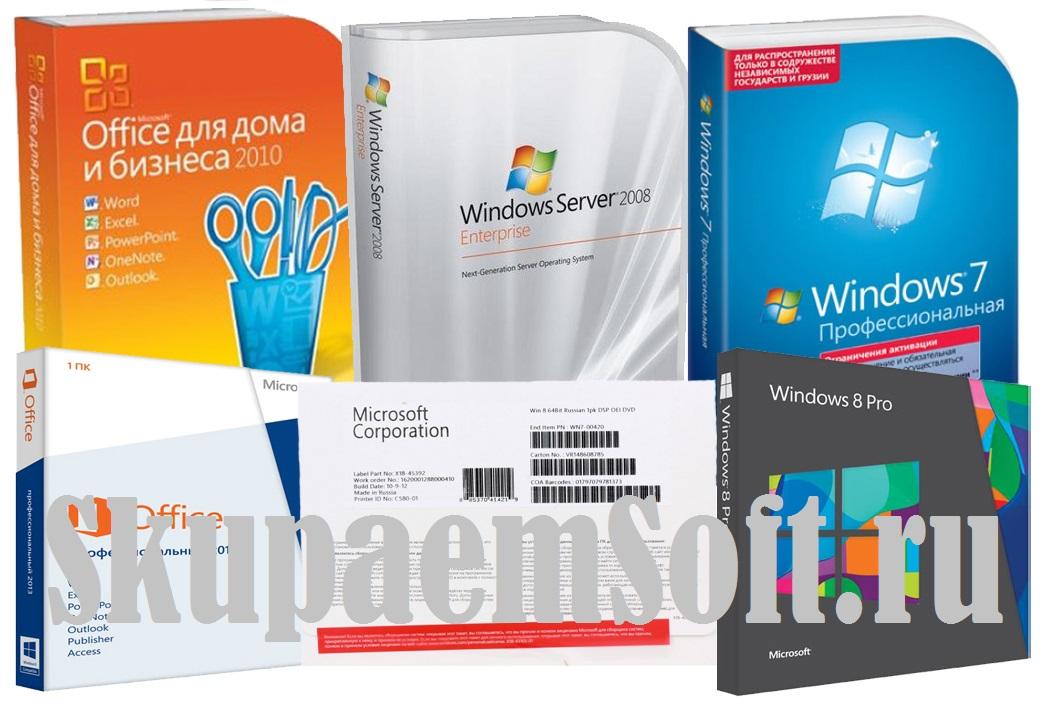 Покупаем лицензионные программы Microsoft  новые или активированные