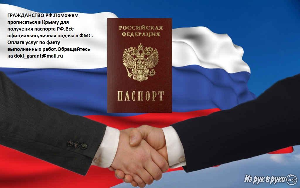 тайниках Гражданство по рождению в россии кому выдавется Они