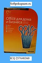 Покупаем лицензионные программы от компании Microsoft