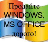 Скупаем ПО Microsoft Office, Windows, б/у и новые комплекты, дорого