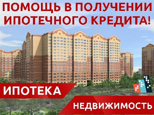 ипотека в москве быстро Даже