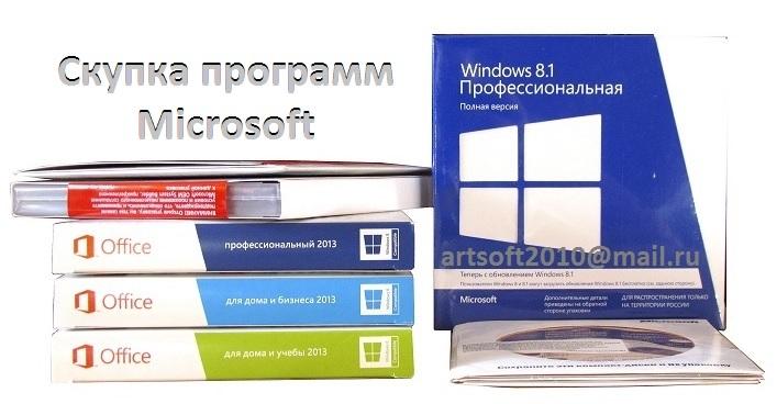 Куплю Microsoft Windows 7, 8.1, Office 2010, 2013, Server 2008, 2012