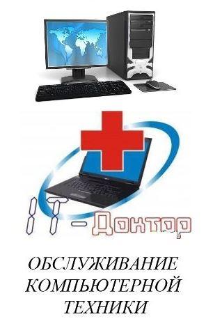 Установка (Виндовс) Windows XP/7/8/8.1/10 в Одессе, Обслуживание Компьютеров