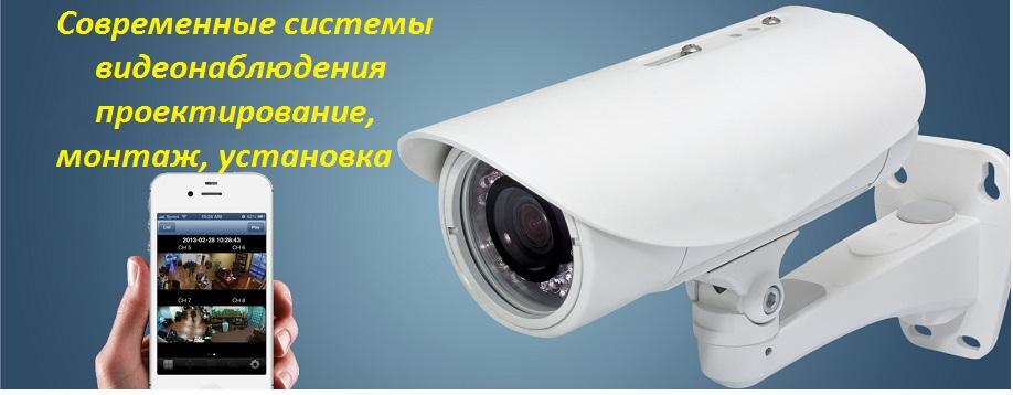 Установка, монтаж, обслуживание систем видеонаблюдения