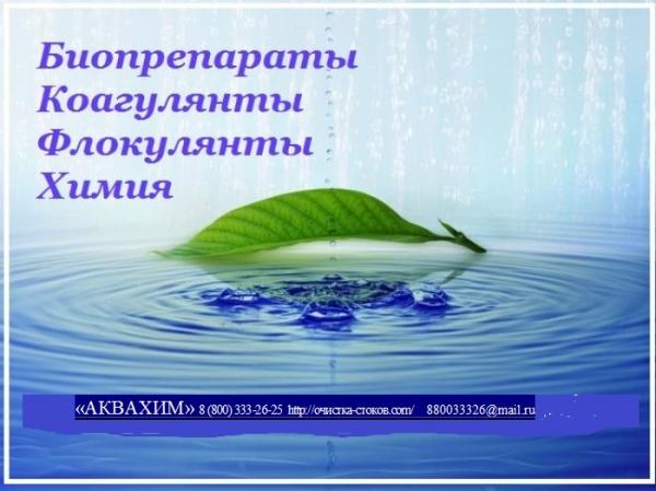 Биопрепараты для очистки сточных вод. BioRemove. Коагулянты. Флокулянты
