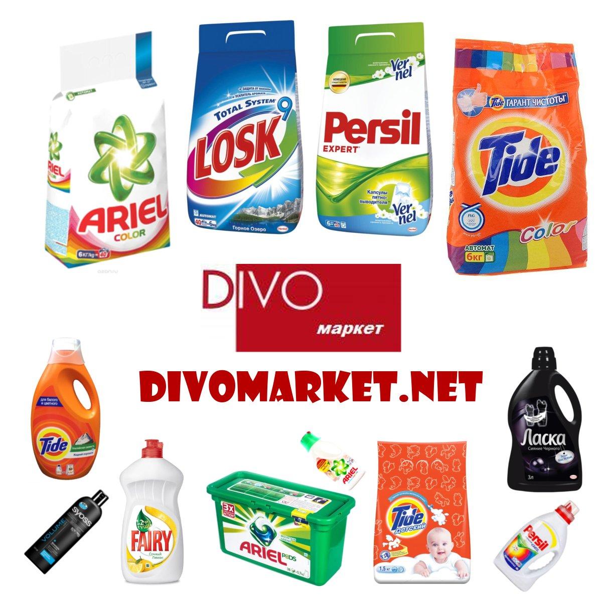 Моющие средства, стиральный порошок, гель  - Донецк.
