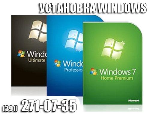 Установка операционной системы windows.