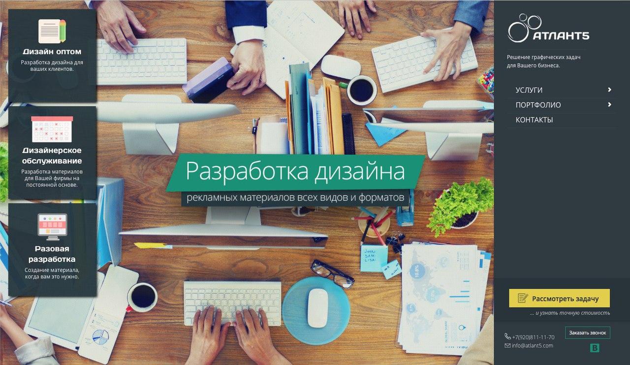 Создание дизайна рекламной продукции