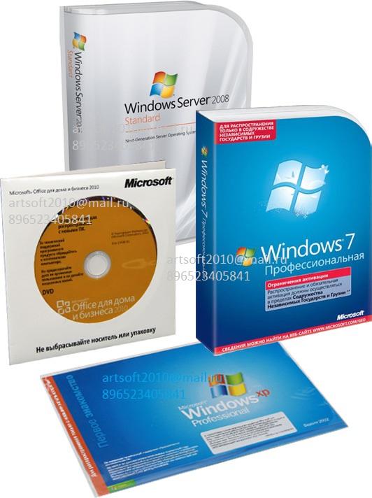 Скупка лицензионного программного обеспечения Майкрософт.