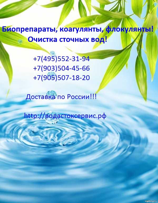 Коагулянты, Флокулянты, Биопрепараты, Реагенты, Химия. Воткинск