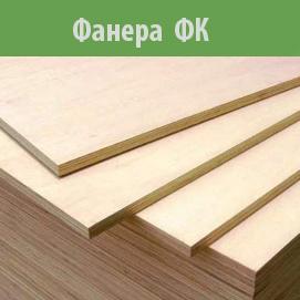 OSB-3 ДОК Калевала, Кроношпан (Могилев), плитный строительный материал всегда на складе в Москве