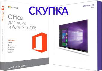 Скупка программ Microsoft и другого софта