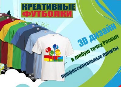 Предлагаем креативные футболки с принтом