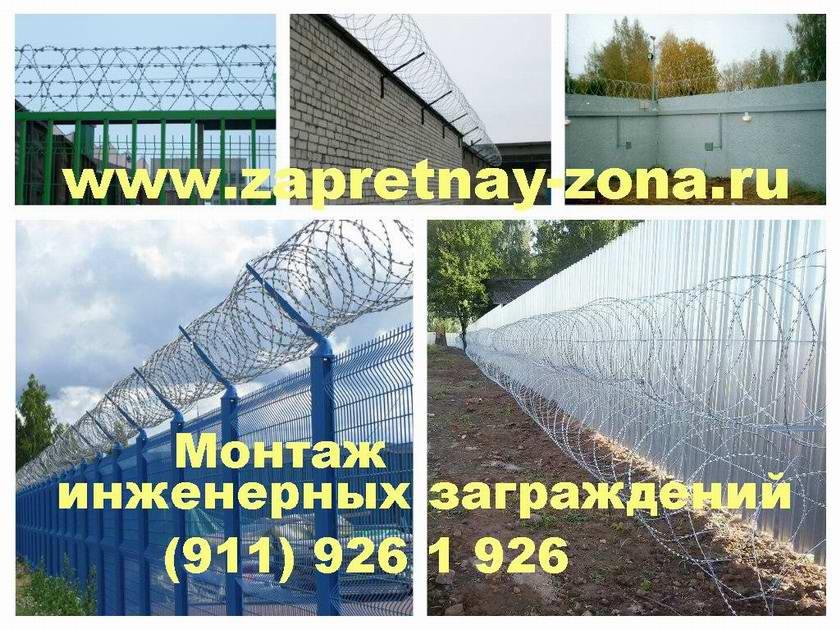 Монтаж колючей проволоки Егоза в Санкт-Петербурге