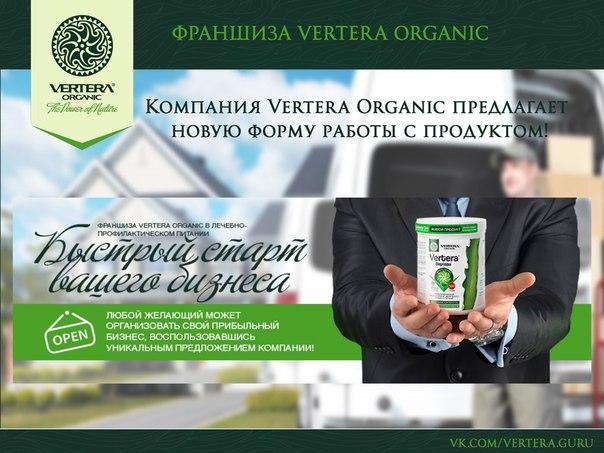 Ламинария от vertera organic