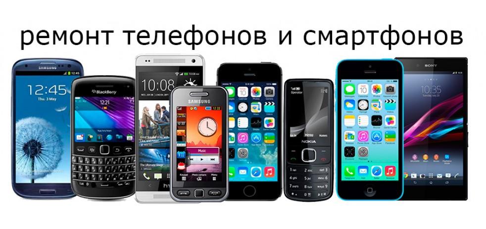 ремонт телефонов всех марок