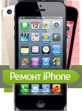 Качественный ремонт телефонов iPhone.