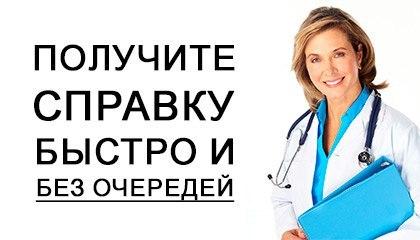 Заказ медицинских документов за  короткий срок