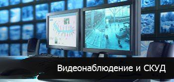 Установка видеонаблюдения и контроля доступа.
