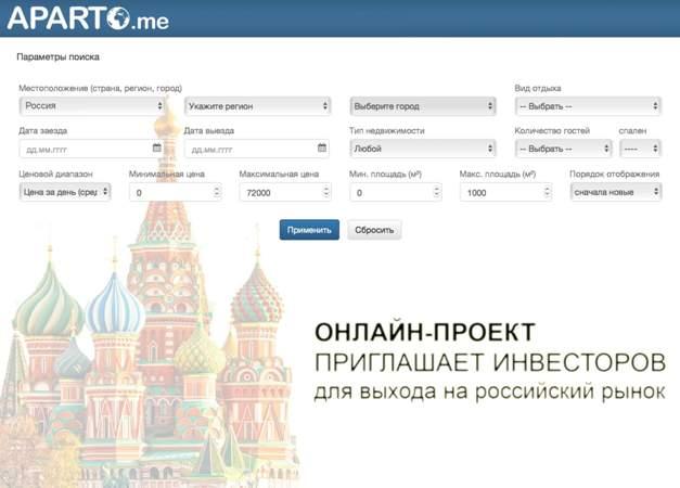 Международный сервис приглашает инвесторов в РФ