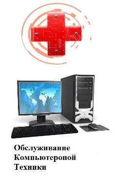 Установка Windows Виндовс, Ремонт Ноутбуков, Ремонт Компьютеров