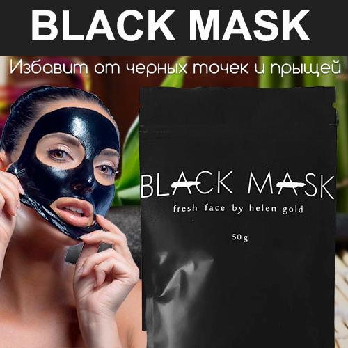 Маска для лица с черной розой