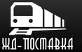 Запасные части к железнодорожному транспорту