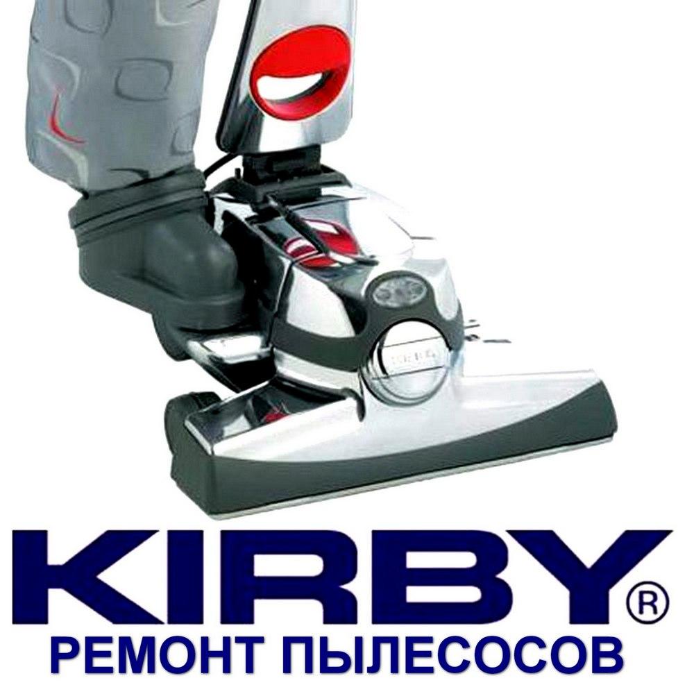 Ремонт пылесосов Кирби-ВЫГОДНО