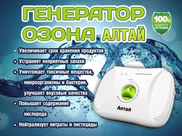 Продам озонатор Алтай - уникальный прибор для вашего здоровья