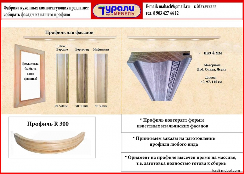 Профиль для фасадов из массива