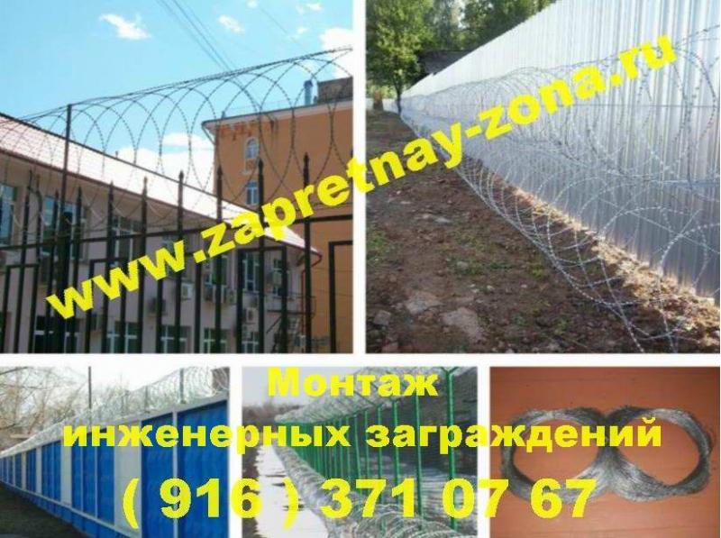 Колючая проволока Егоза в Москве