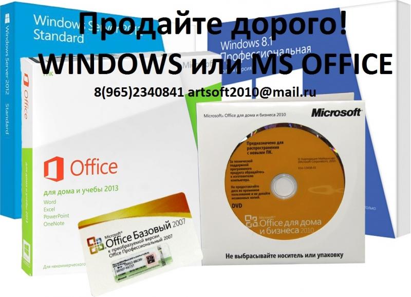 Куплю софт программное обеспечение Microsoft новый и бу